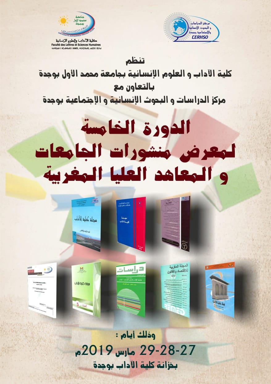 معرض منشورات الجامعات و المعاهد العليا المغربية