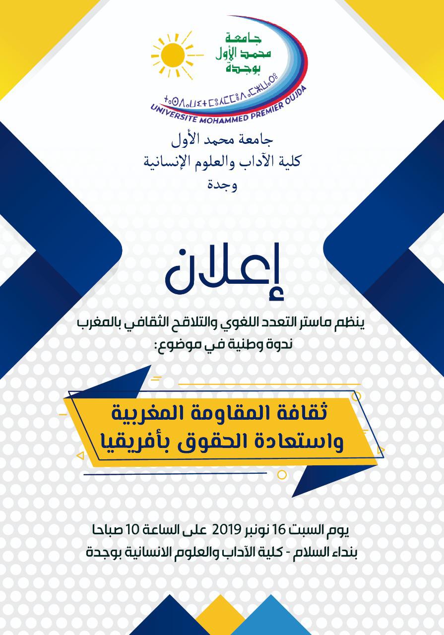 ماستر التعدد اللغوي و التلاقح الثقافي بالمغرب